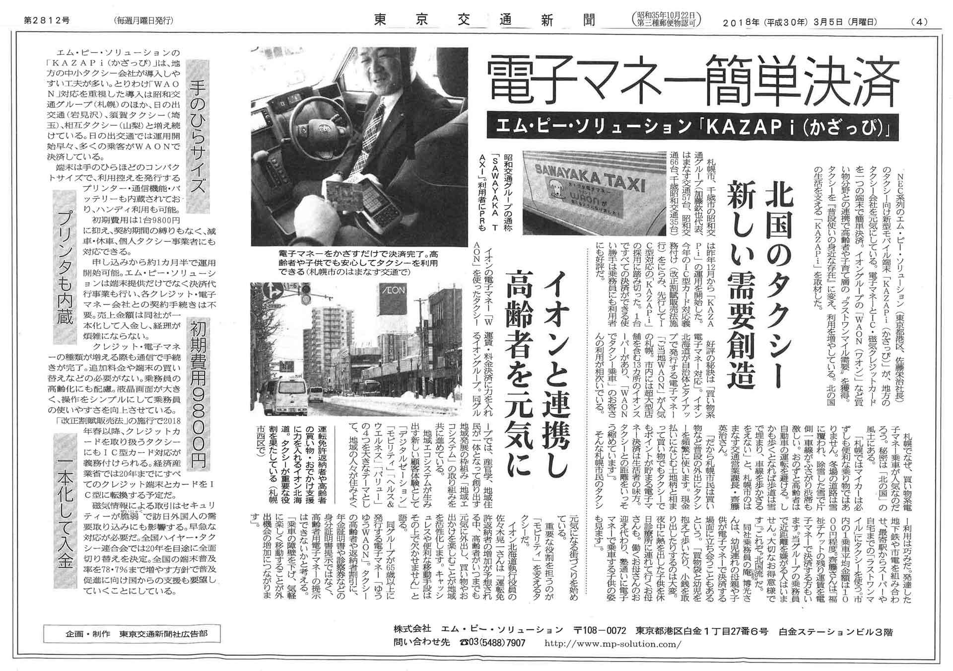 東京交通新聞 2018年3月5日