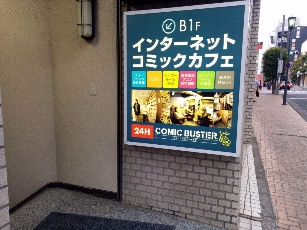 コミックバスター浦和店