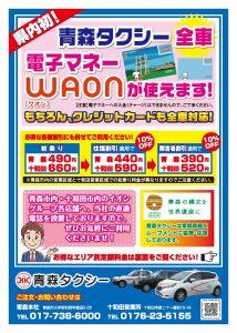 青森タクシー WAON対応