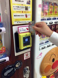 磁気カード(ゆめか)をお客様自身でスライドさせます