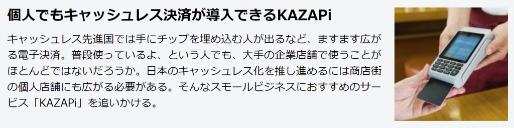 ASCII キャッシュレス KAZAPi特集