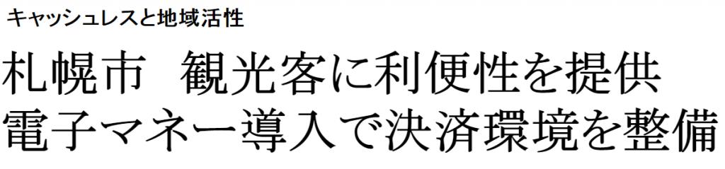 事業構想 札幌市