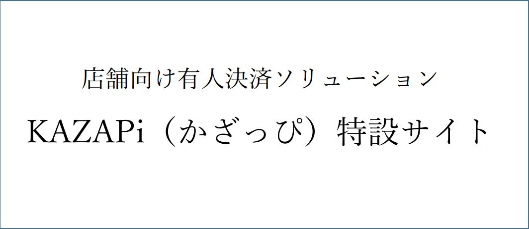 店舗向け有人決済ソリューション KAZAPi(かざっぴ)特設サイト