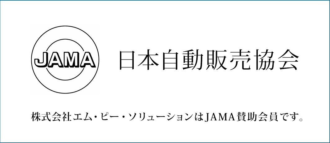 JAMA 日本自動販売協会 株式会社エム・ピー・ソリューションはJAMA賛助会員です