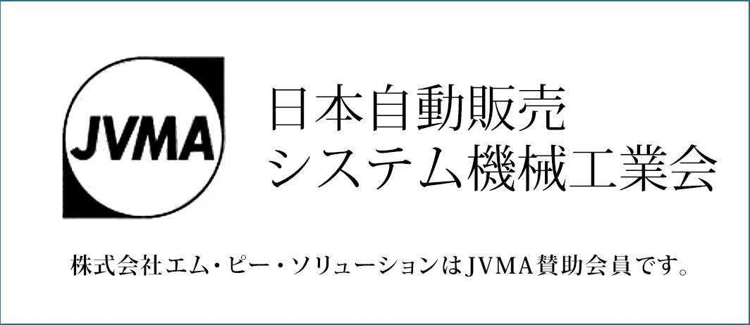 JVMA 日本自動販売システム機械工業会 株式会社エム・ピー・ソリューションはJVMA賛助会員です