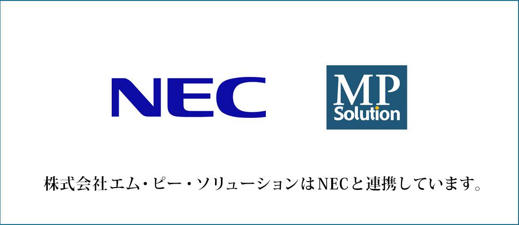 株式会社エム・ピー・ソリューションは日本電気株式会社(NEC)と連携しています